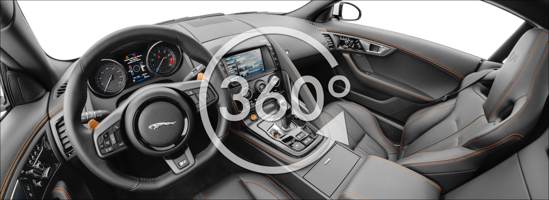 Jaguar F-Type virtual tour